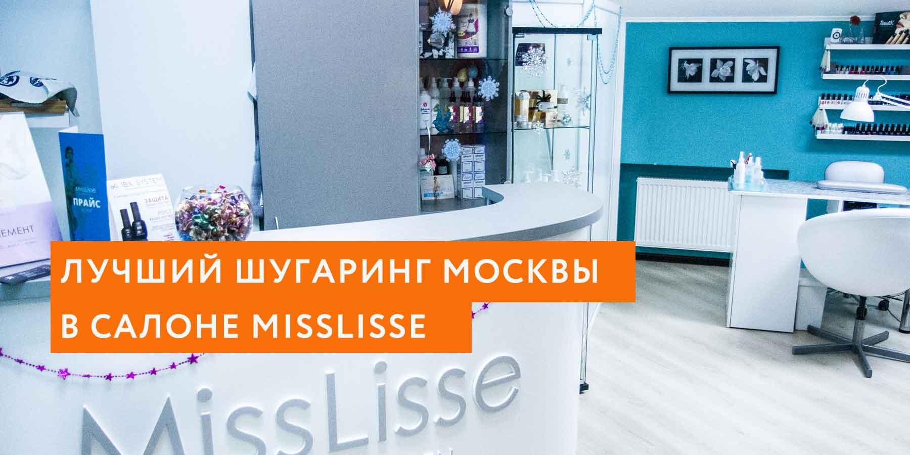 Лучший шугаринг Москвы – в салоне MissLisse