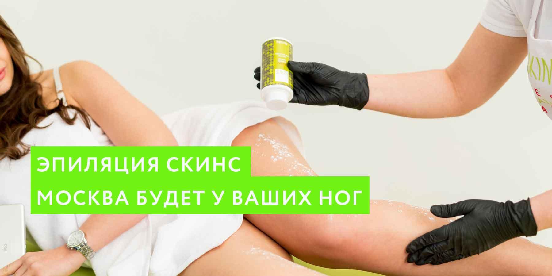 Эпиляция Скинс: Москва будет у ваших ног!