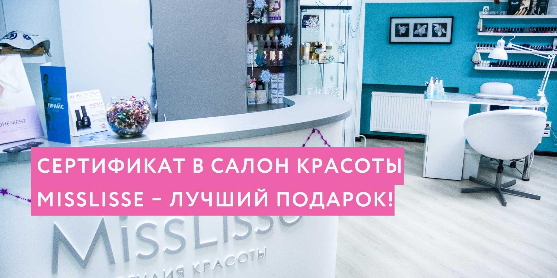 Сертификат в салон красоты MissLisse – лучший подарок!