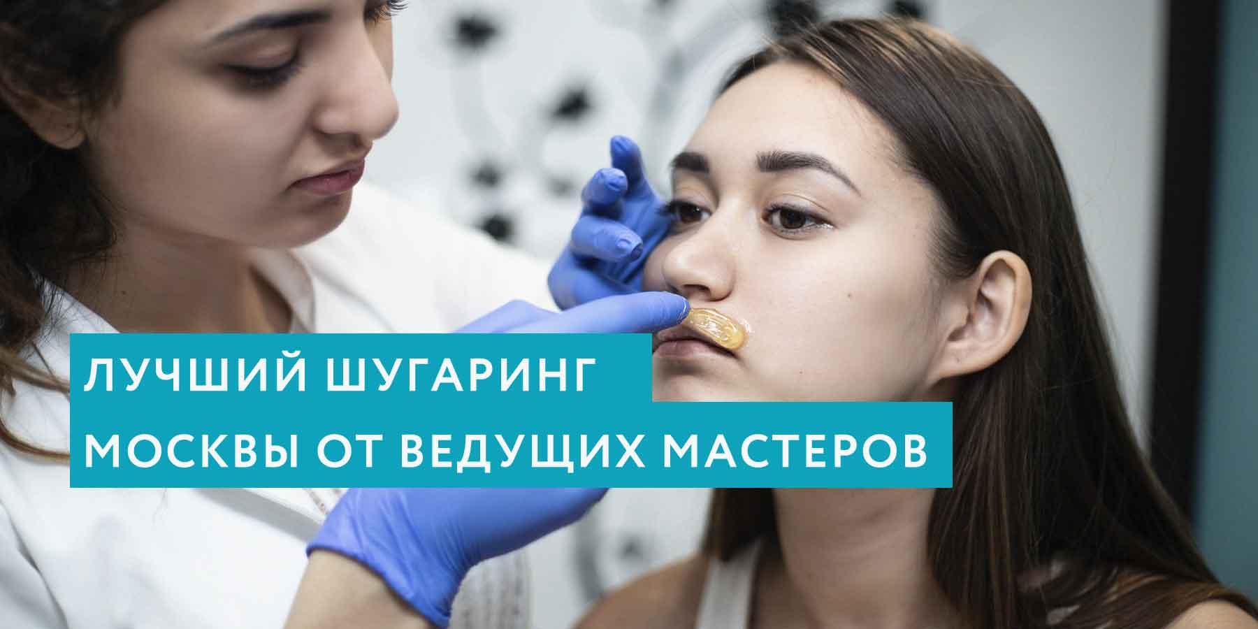 Лучший шугаринг Москвы от ведущих мастеров