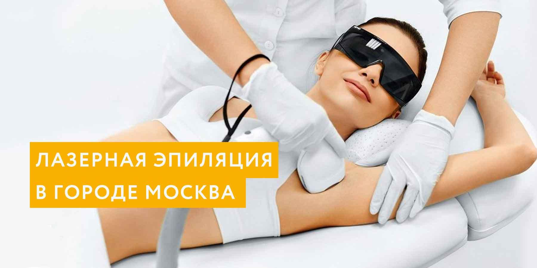 Лазерная эпиляция в городе Москва — современная аппаратная технология