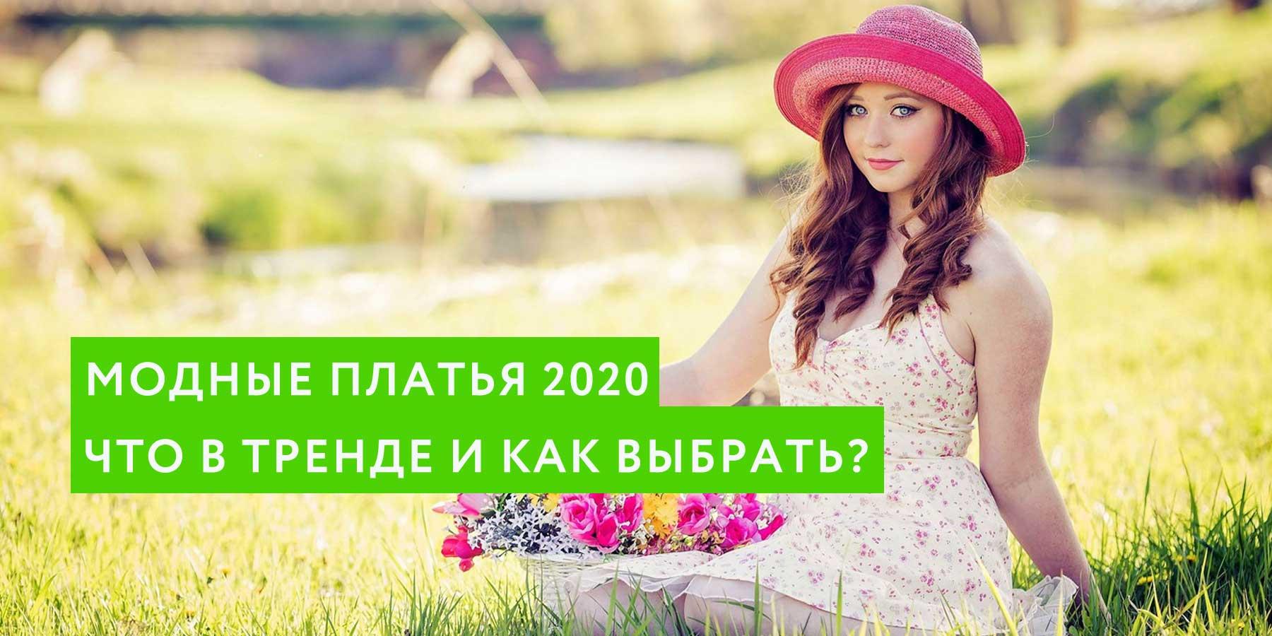 Модные платья 2020: что в тренде и как выбрать