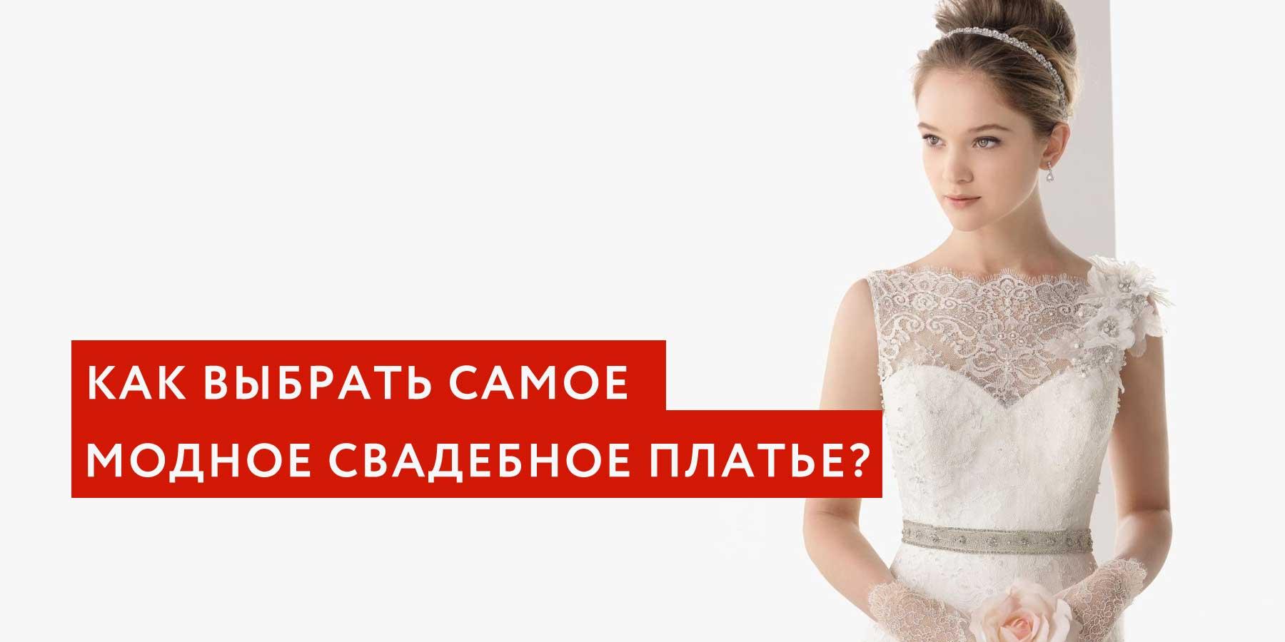 Как выбрать самое модное свадебное платье 2020?