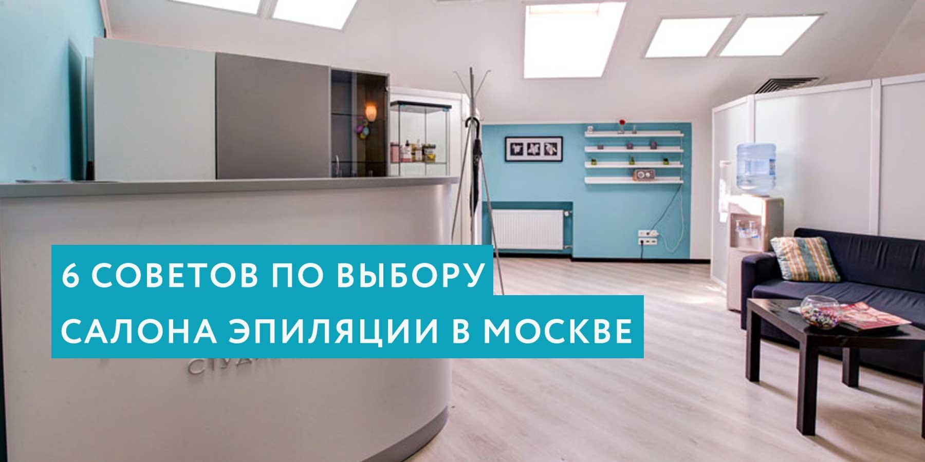 Выбираем салон эпиляции в Москве: 6 важных советов