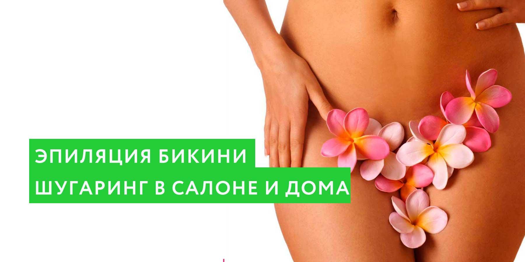Эпиляция бикини: шугаринг в салоне и дома