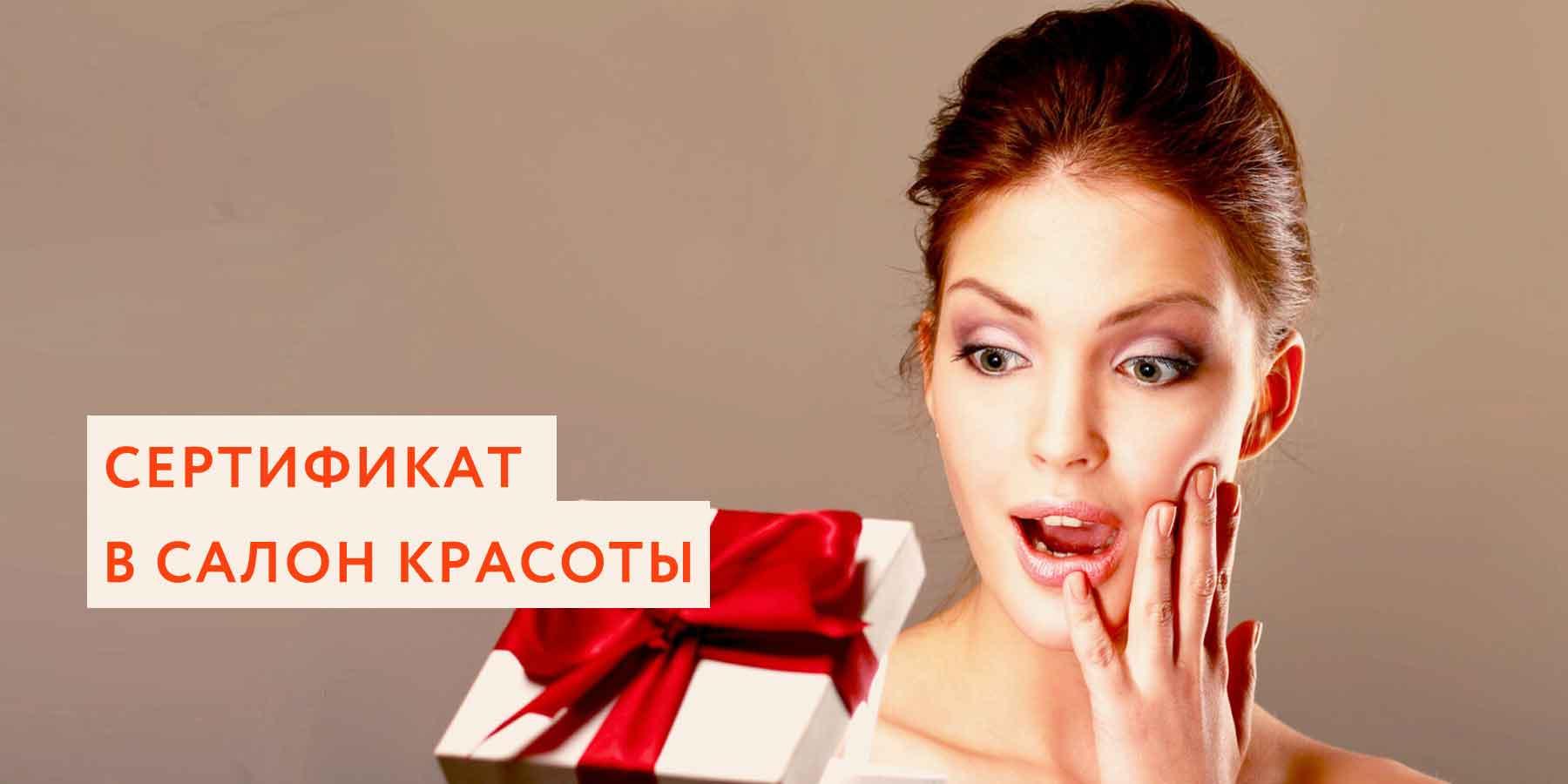 Сертификат в салон красоты и другие беспроигрышные подарки на любое торжество