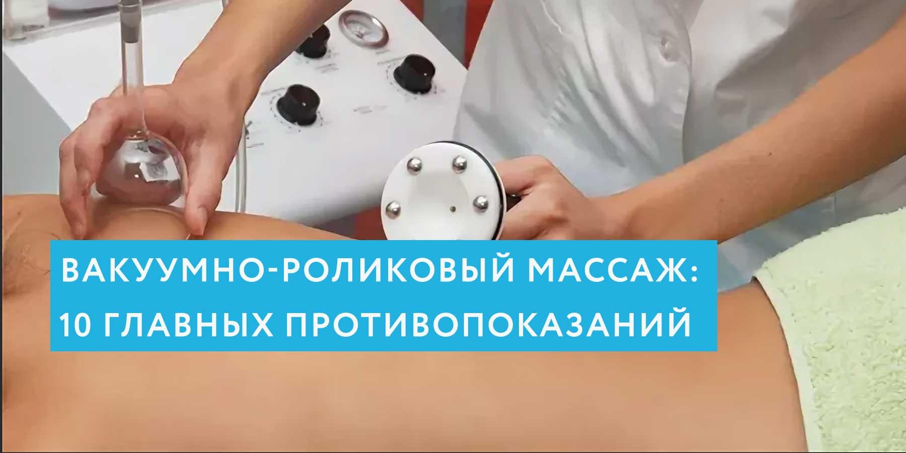 Вакуумно-роликовый массаж: 10 главных противопоказаний к проведению процедуры