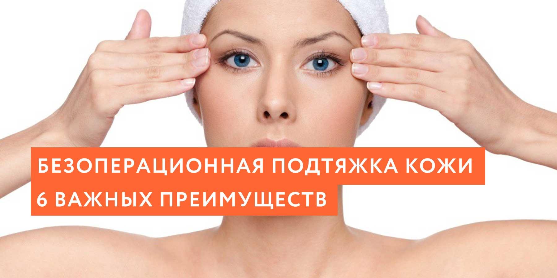 Безоперационная подтяжка кожи: 6 важных преимуществ