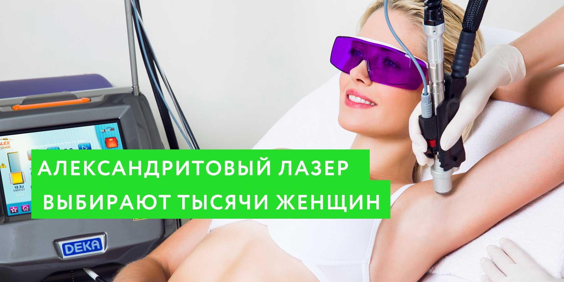 Александритовый лазер: эпиляция, которую выбирают тысячи женщин