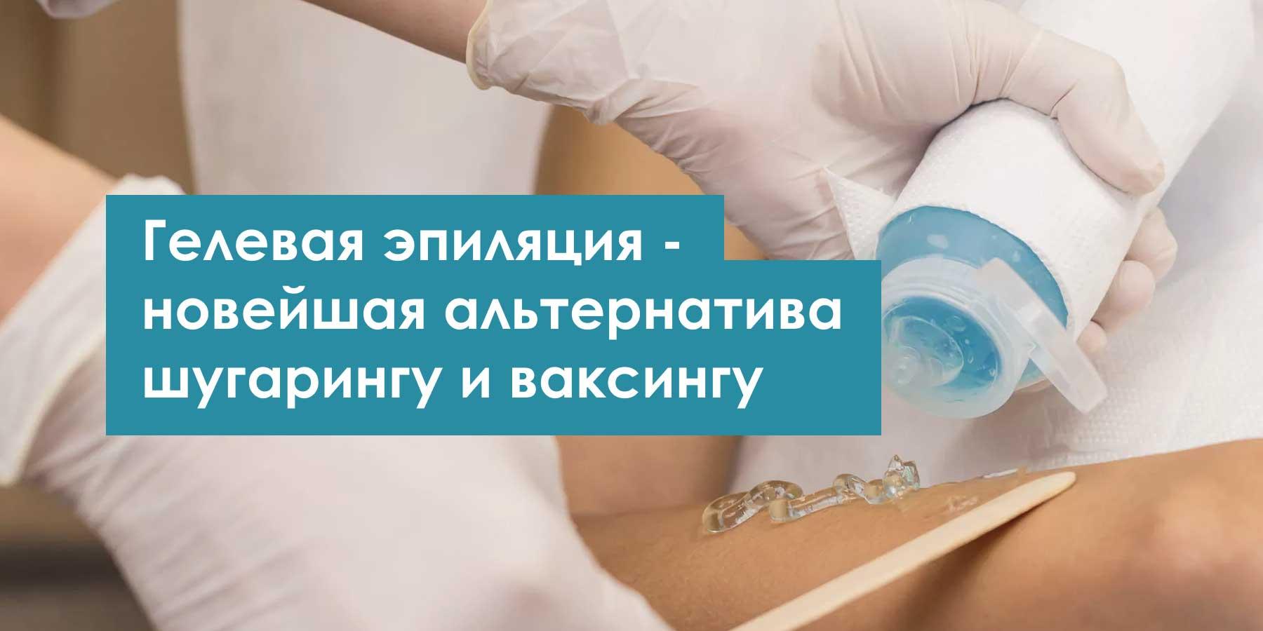 Новейшая альтернатива шугарингу и ваксингу – гелевая эпиляция