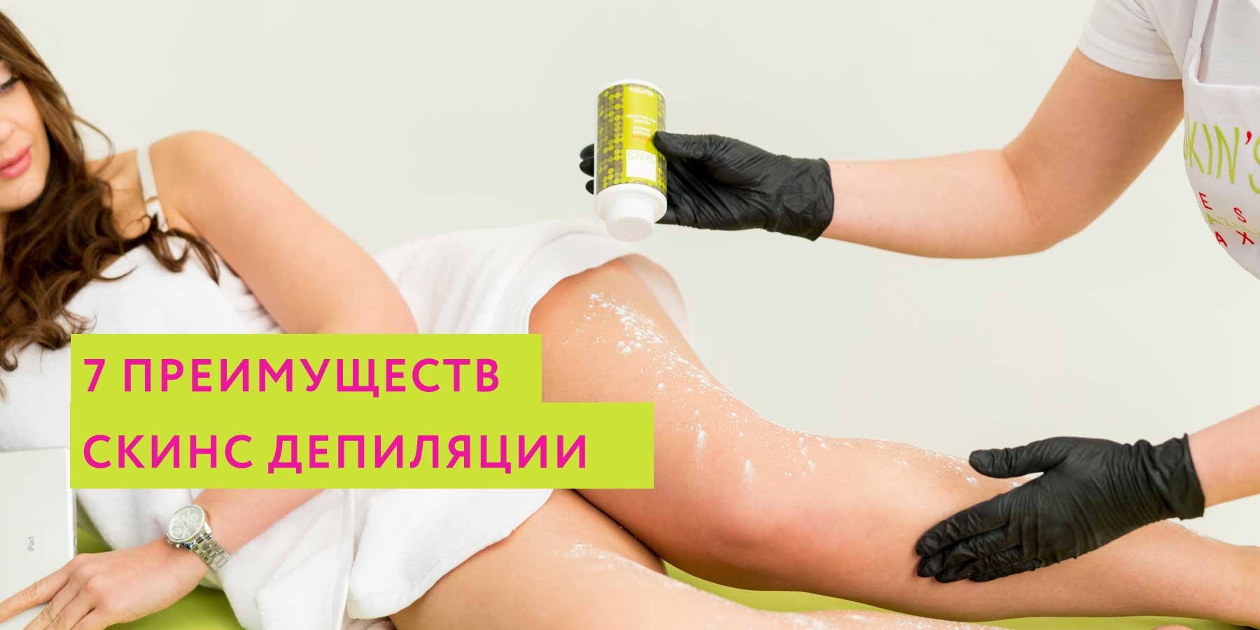Скин эпиляция (Москва): 7 преимуществ инновационного метода удаления волос