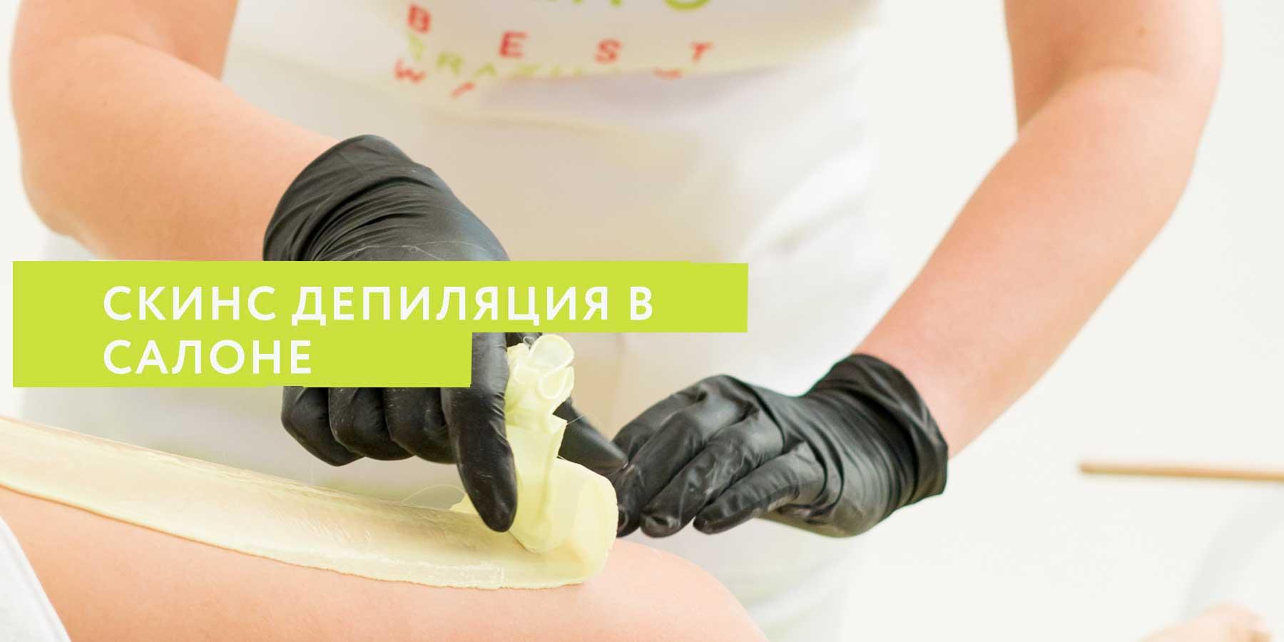 Модная инновация: полимерная скин эпиляция в салоне MissLisse (Москва)