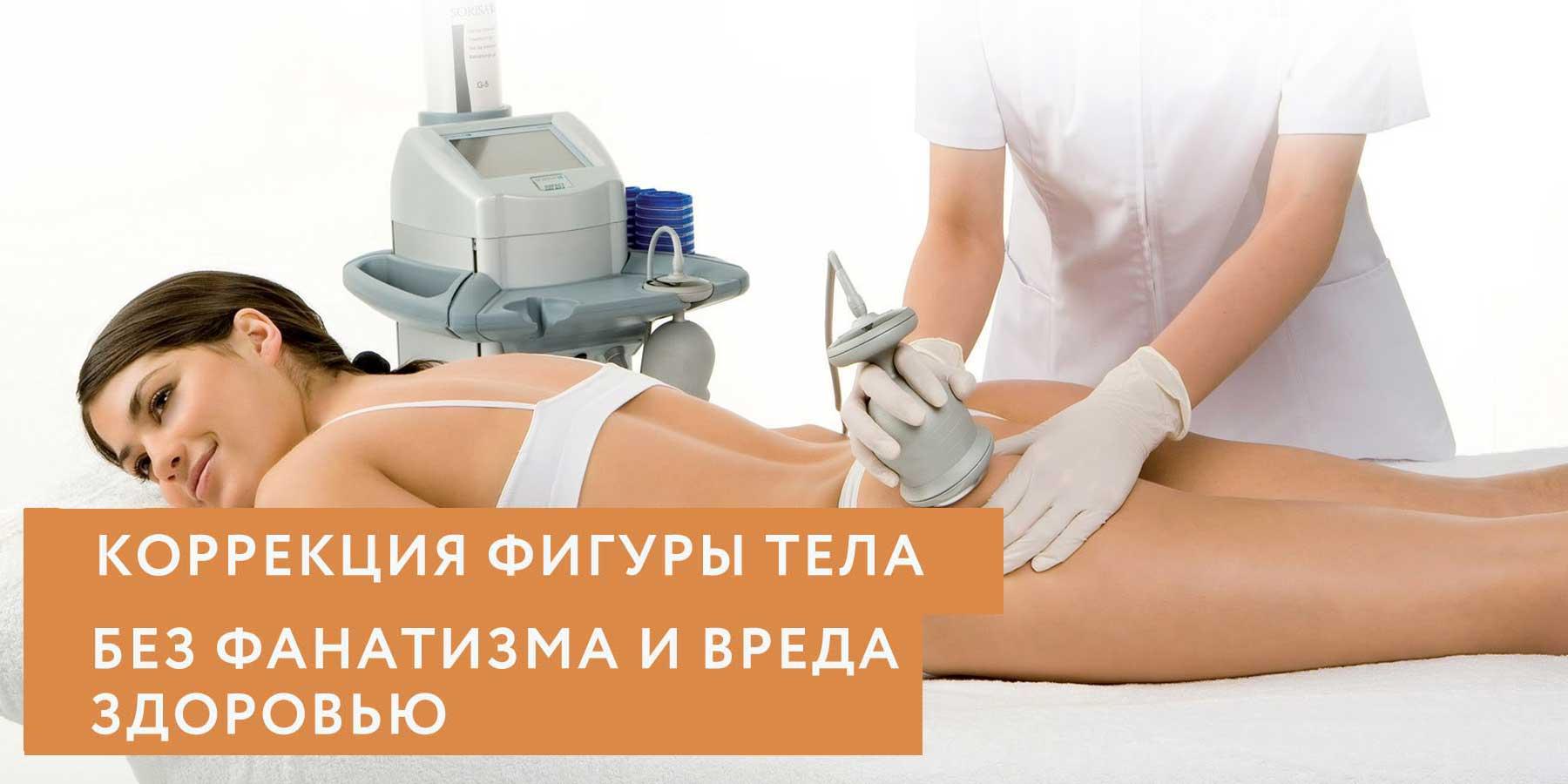 Коррекция фигуры тела без фанатизма и вреда здоровью