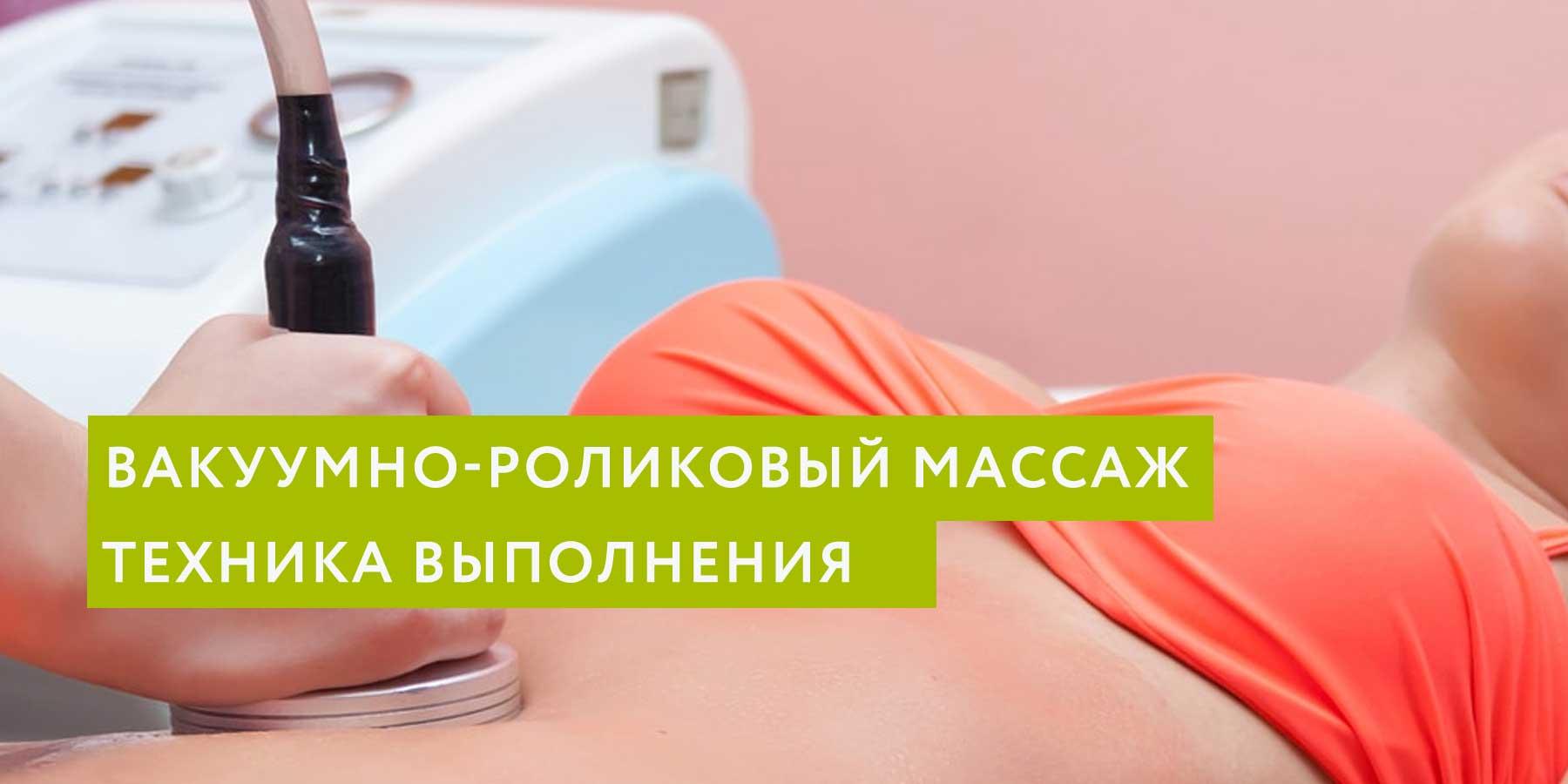Вакуумно-роликовый массаж: техника выполнения