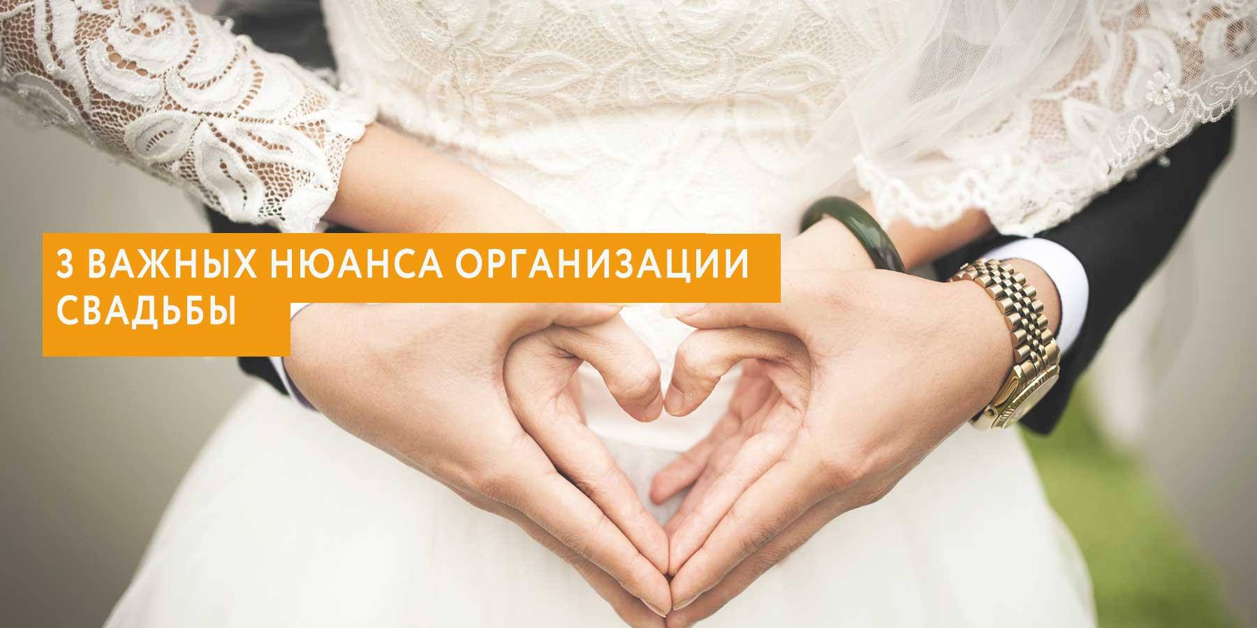 Выбираем идеального организатора свадьбы: 3 важных нюанса