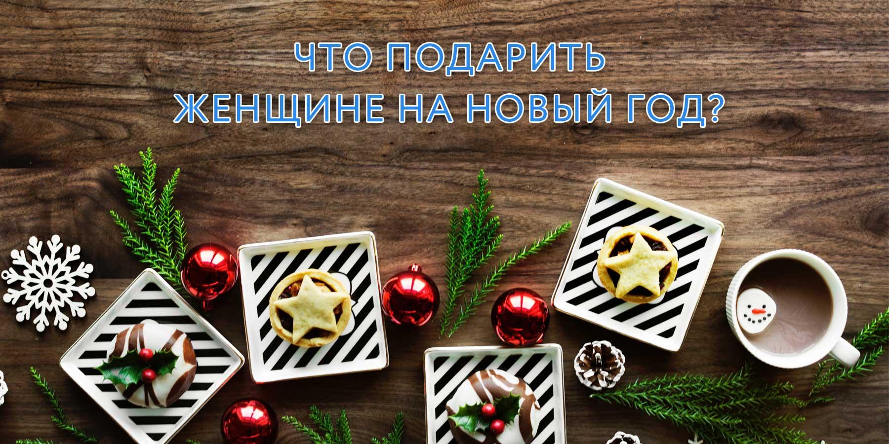 Новогодние идеи в Москве для женщин - подарочные сертификаты